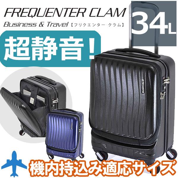 スーツケース 機内持ち込み ポケット 軽量 フリクエンター クラム 静音 消音 エンドー鞄 縦型 キャリーケース キャリーバッグ FREQUENTER 46cm 34L 1-210 正規品 プレゼント