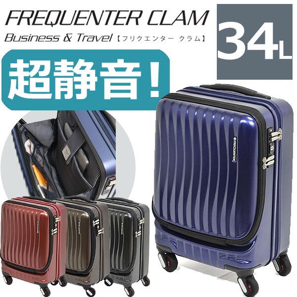 最新作!スーツケース 機内持ち込み ポケット 軽量 フリクエンター クラム 静音 消音 エンドー鞄 縦型 キャリーケース キャリーバッグ FREQUENTER 46cm 34L 1-216 正規品