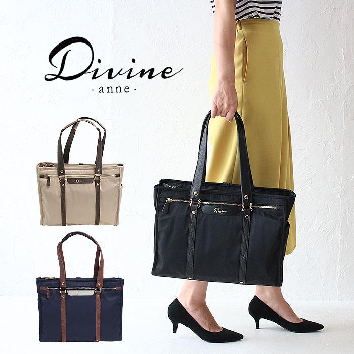 DIVINE ディバイン バッグ ビジネスバッグ トートバッグ 2気室 DIV102 かばん anne レディース シンプル 通勤 2ルーム 2層式 キャリーセットアップ