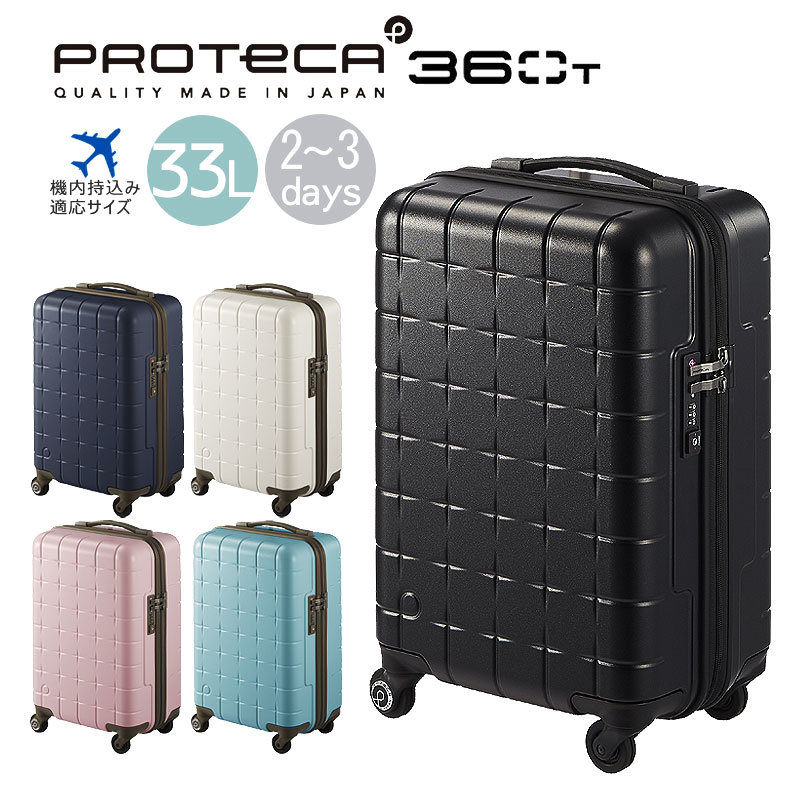 8e171d50f5 女性のおすすめ!ちょっとした小旅行に!ピッタリの小型スーツケースはどれ?ランキング【1ページ】|Gランキング