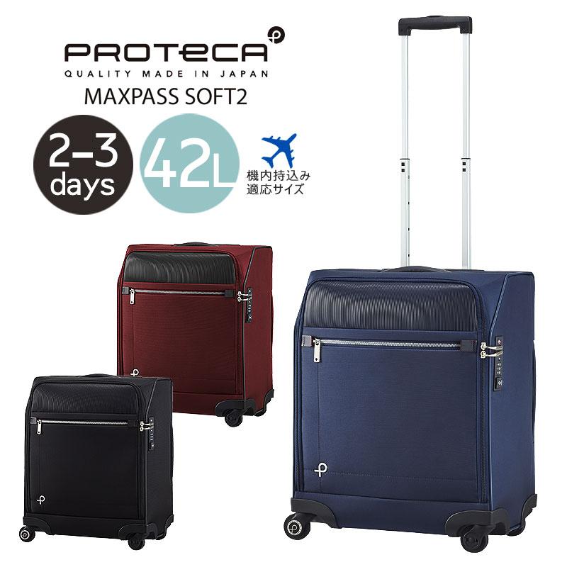 【カードで17倍】【今なら豪華Wプレゼント付き!】プロテカ スーツケース マックスパスソフト2 エース 機内持ち込み可能サイズ 容量最大級 1泊~3泊 47cm 42L ソフトキャリーバッグ ace. PROTeCA 新品番12835 日本製 正規品 プレゼント