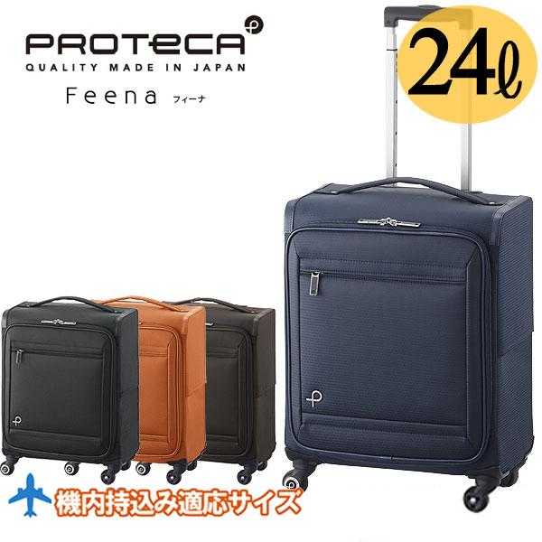 cdd8975550 【新】プロテカスーツケースフィーナACEPROTeCAFINA新品番:12741エース1泊~