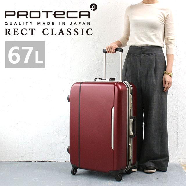 【限定】【SALE】エース プロテカ レクトクラシック スーツケース 4泊~7泊 63cm 67L 00751 フレームタイプ 日本製 クラッシック ace./PROTeCA/ ランキング 超軽量 キャリーケース 正規品