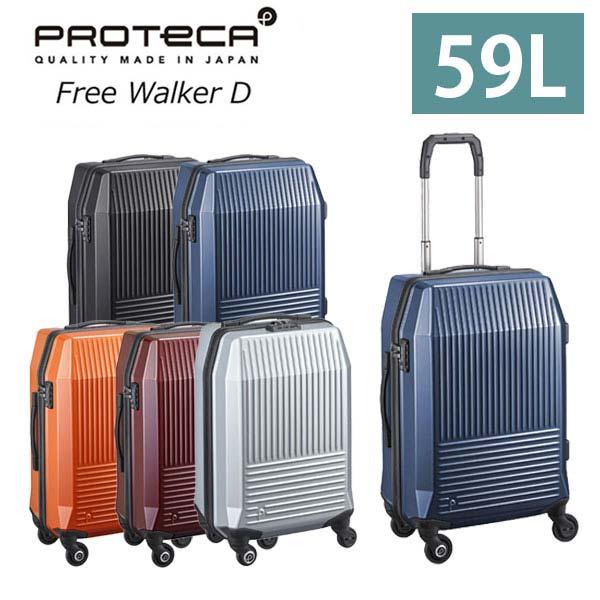 【新作】3年保証 プロテカ フリーウォーカーD エース 4~7泊 60cm 59L スーツケース PROTeCA FREEWALKER D 新品番:02732 TSAロック 日本製 あす楽対応 RCP 正規品