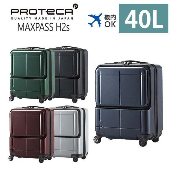 【3年保証】プロテカ エース スーツケース マックスパス H2s 02761 機内持ち込み ハード ACE PROTeCA MAXPASS H2s 1泊~3泊 46cm 40L 正規品 プレゼント