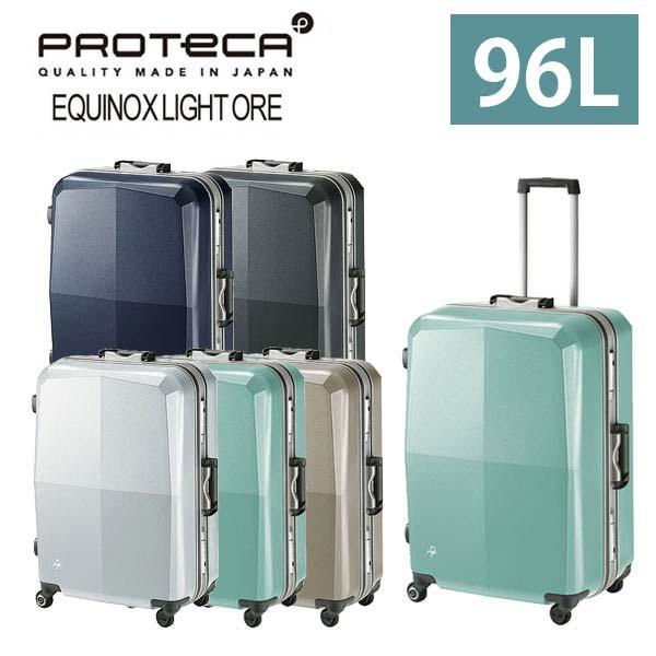 【新作】プロテカ エキノックスライト オーレ 3年保証 エース スーツケース 96L 10泊~ 預入手荷物容量最大級 軽量 PROTeCA EQUINOX LIGHT ORE 00742 日本製 正規品