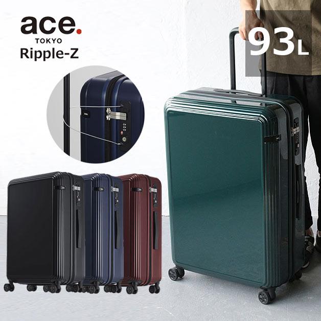 【8/5(日)はRカード&エントリーでP14倍】ace.TOKYO Ripple-Z エース トーキョーレーベル スーツケース リップルZ 06243 ファスナータイプ 93L 10泊 正規品