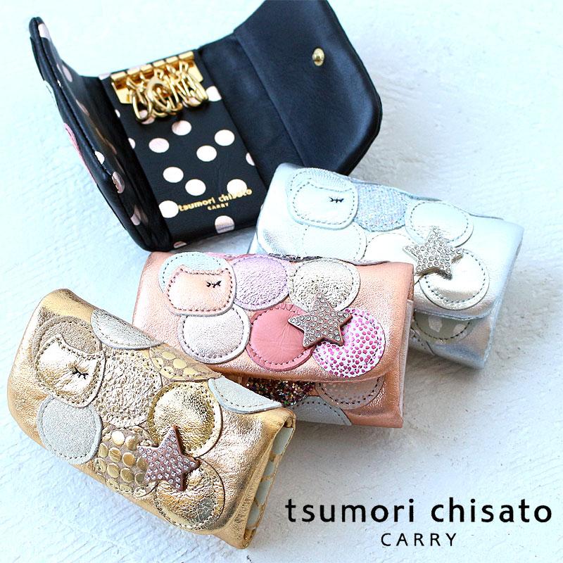 【カードで17倍】ツモリチサト tsumori chisato キーケース 新マルチドット キーケース 57088 ツモリチサト キャリー レディース tsumori chisato CARRY 正規品 ギフト プレゼント 母の日