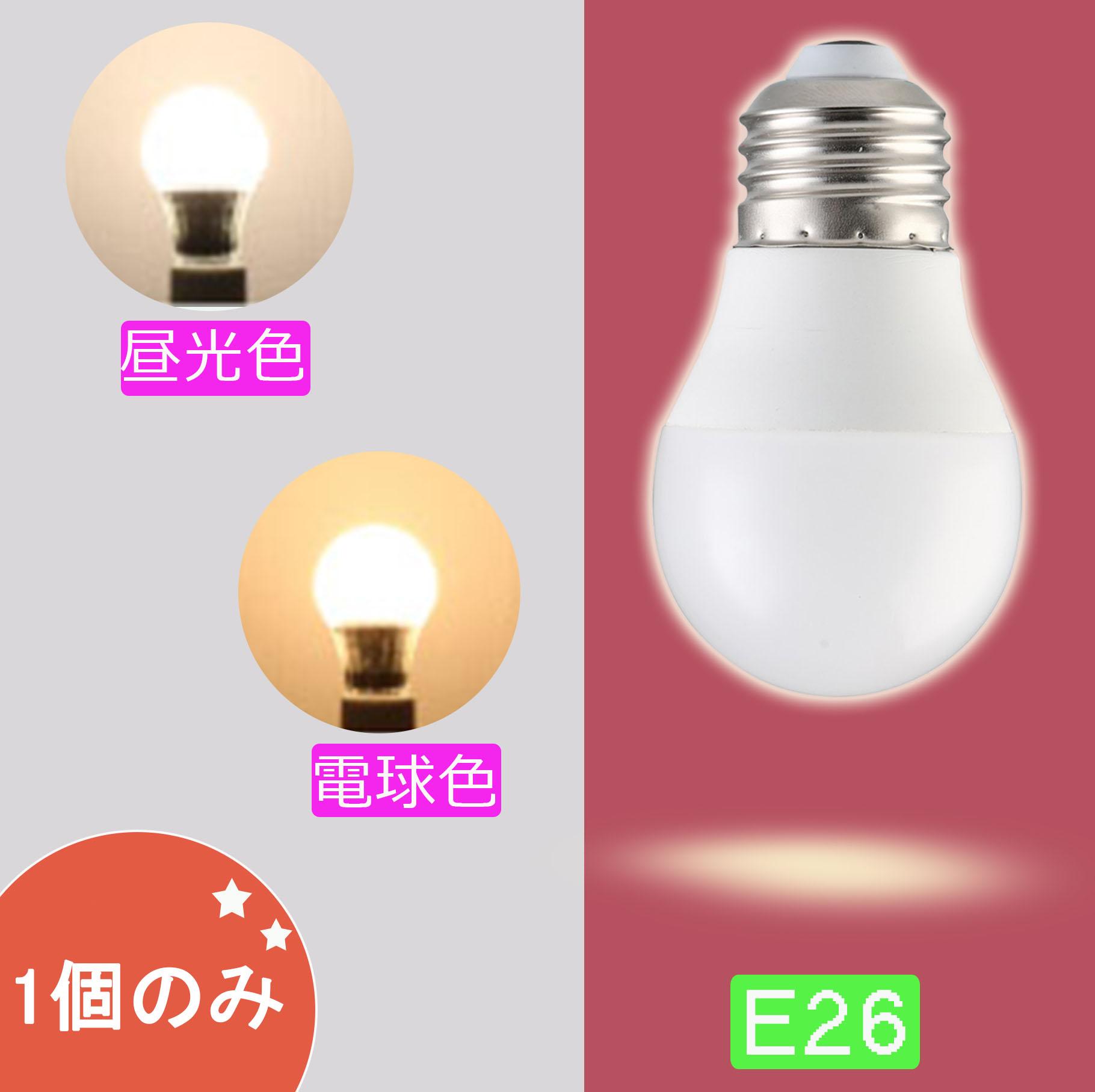 あす楽 安心と信頼 低消費電力を実現 省エネ 約40000時間,寿命は一般電球の約4~8倍で遥かに長寿命 交換する頻度が少なくて済みます 点灯消灯を繰り返しても寿命に影響無し LED電球 e26 60形相当 大規模セール 電球 LED LEDライト 昼光色 電球色 照明 ライト ランプ あかり 玄関 60W形 広配光 廊下 節電 脱衣所 エコ 天井 照らす ECO 照明器具 明るい 消費電力:5W トイレ E26口金 PL保険加入済み クローゼット キッチン