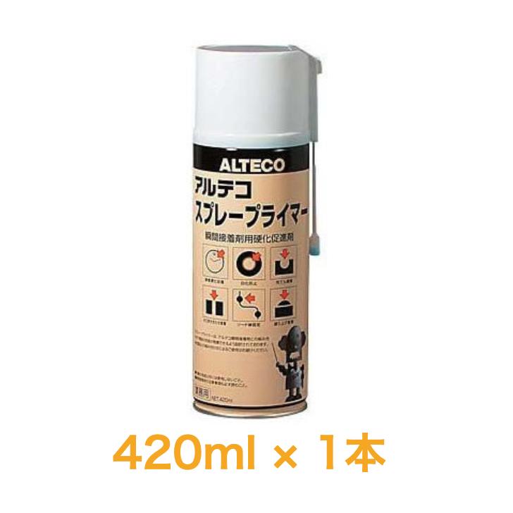 補修用品3Dプリンター プラモデル ガンプラ フィギュア アルテコ スプレープライマー 420ml 1本 瞬間接着剤用硬化促進剤
