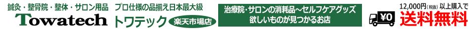 テーピング 鍼灸用品 トワテック:キネシオ、鍼、マッサージオイル、鍼灸/接骨/サロン用品専門店トワテック