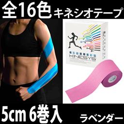 新KINESYS カラーキネシオロジーテープ ラベンダー  5cm×5m 6巻 トワテック × 5セット