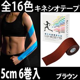 新KINESYS カラーキネシオロジーテープ ブラウン  5cm×5m 6巻 トワテック × 5セット