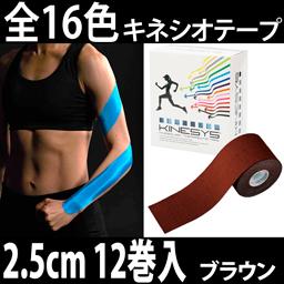 新KINESYS カラーキネシオロジーテープ ブラウン  2.5cm×5m 12巻 トワテック × 5セット