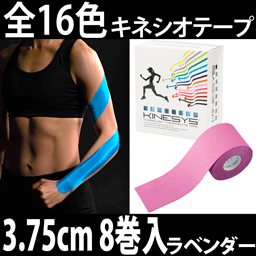 新KINESYS カラーキネシオロジーテープ ラベンダー  3.75cm×5m 8巻 トワテック × 5セット