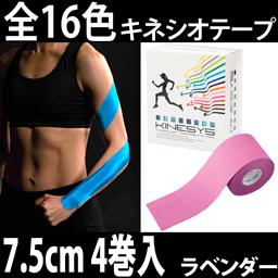 新KINESYS カラーキネシオロジーテープ ラベンダー  7.5cm×5m 4巻 トワテック × 5セット