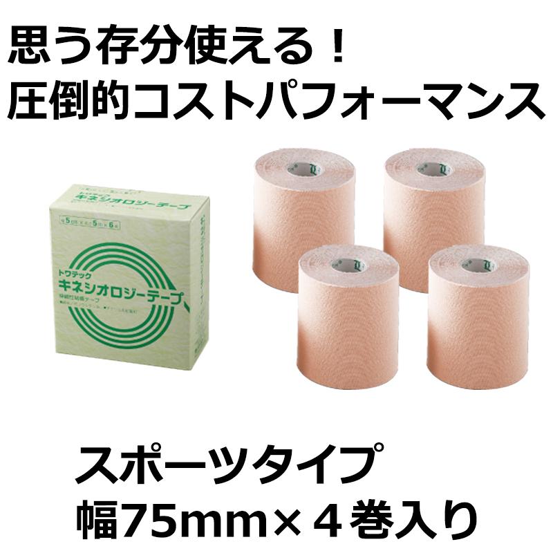 テーピング キネシオロジーテープ スポーツタイプ7.5cm×5m4巻 (テーピングテープ/伸縮/自社製品/キネシオ ロジーテープ) × 10セット