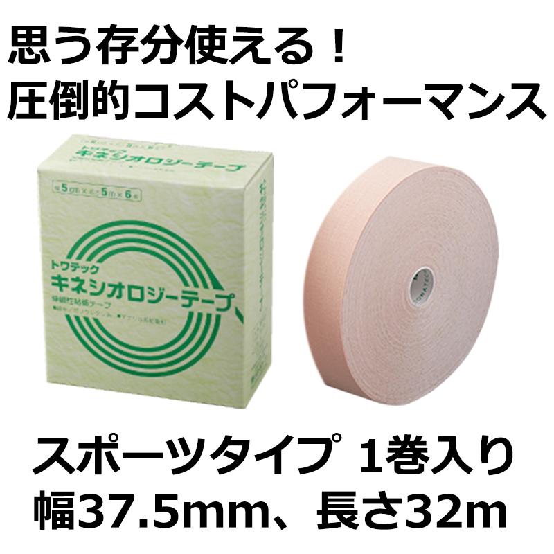 テーピング キネシオロジーテープ スポーツタイプ3.75cm×32m1巻 (テーピングテープ/伸縮/自社製品/キネシオ ロジーテープ) × 10セット