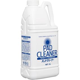 特価品コーナー☆ 出色 湿性導子パッド除菌洗浄液 パッドクリーナー