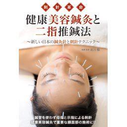 [DVD]健康美容鍼灸と二指推鍼法 BABジャパン