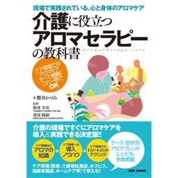 BOOK 4年保証 介護に役立つアロマセラピーの教科書 高品質 BABジャパン