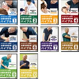 【DVD】カイロドクター山根の治療効果倍増バイブル 3つの組織へのアプローチで痛みを取り除く手技