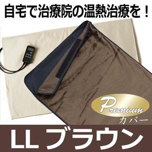 リニューアル版CAL℃【カルド】CARBON PREMIUM LLブラウン トワテック