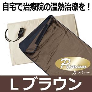 リニューアル版CAL℃【カルド】 CARBON PREMIUM Lブラウン トワテック