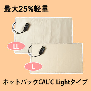 まとめ買い特価 リニューアル版 CAL℃ カルド 商舗 トワテック LL-Light ベージュ