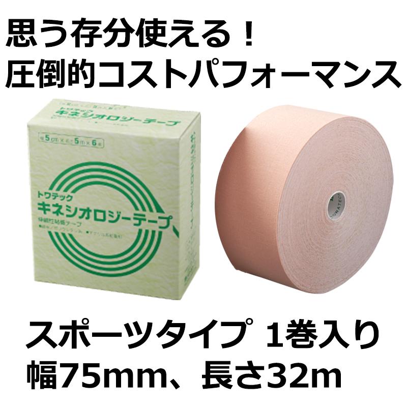 テーピング キネシオロジーテープ スポーツタイプ7.5cm×32m1巻 (テーピングテープ/伸縮/自社製品/キネシオ ロジーテープ) × 10セット
