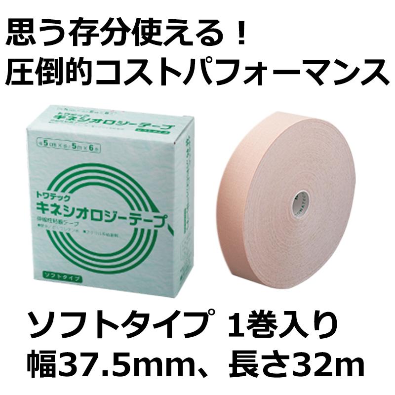 テーピング キネシオロジーテープ ソフトタイプ3.75cm×32m1巻 (テーピングテープ/伸縮/自社製品/キネシオ ロジーテープ) × 10セット