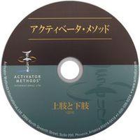[DVD]アクティベーター テクニックDVD 上肢と下肢 アクティベータ社