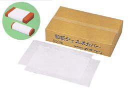 ご予約品 医療用和紙ディスポカバー 500枚 カナケン 定番