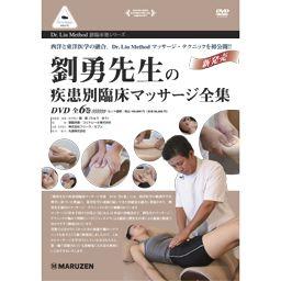 [DVD]劉勇先生の疾患別臨床マッサージ全集 DVD全6巻 丸善出版