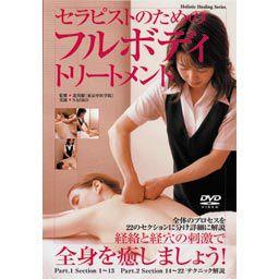 [DVD]セラピストのためのフルボディトリートメント BABジャパン