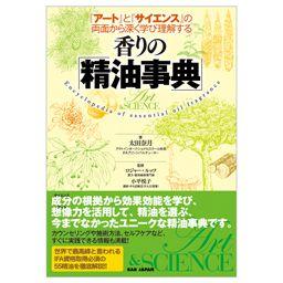 BOOK 香りの 精油事典 営業 BABジャパン 数量限定アウトレット最安価格