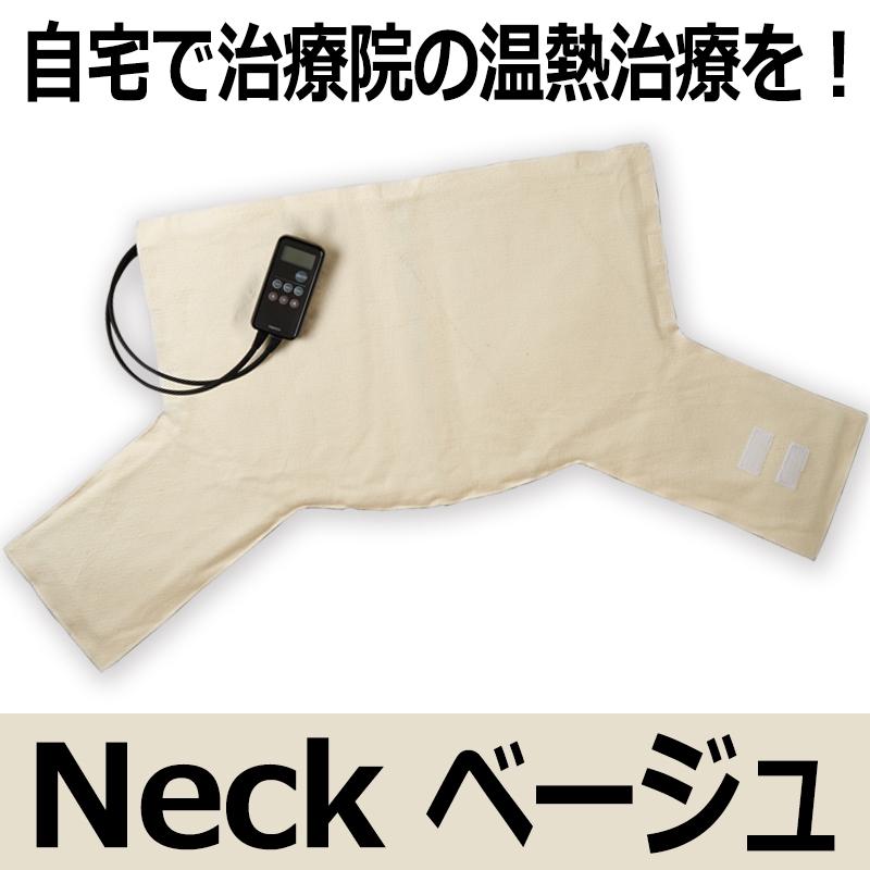 リニューアル版 CAL℃【カルド】 Neck(ベージュ) (送料無料)ホットパック 肩 腰 温度調節 タイマー付き 湿熱性 コンセント 接骨院