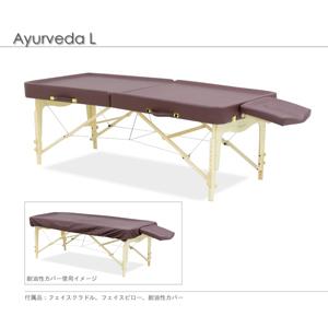 アーユルベーダ L(幅80cm)