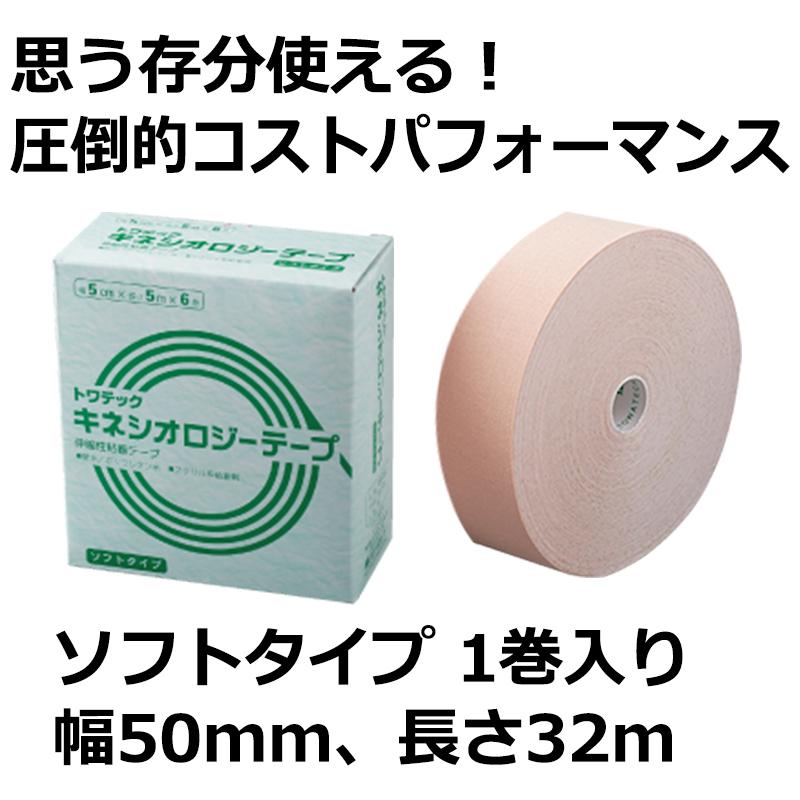 テーピング キネシオロジーテープ ソフトタイプ5cm×32m1巻 (テーピングテープ/伸縮/自社製品/キネシオ ロジーテープ) × 10セット