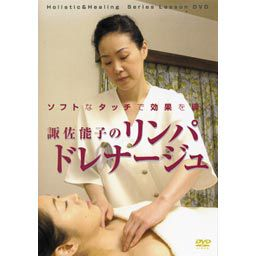 [DVD]諏佐能子のリンパドレナージュ BABジャパン