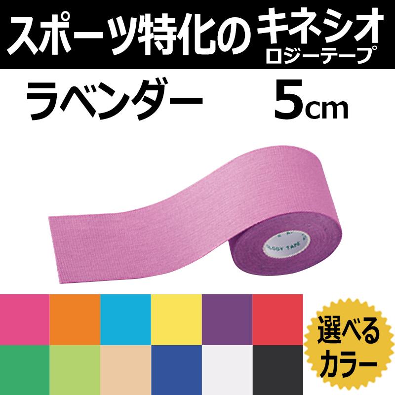 時間指定不可 スポーツ特化のカラーテーピング KINESYS カラーキネシオロジーテープ ラベンダー 色番16097-C 5cm×5m 1巻 予約販売 トワテック キネシス テーピング テープ