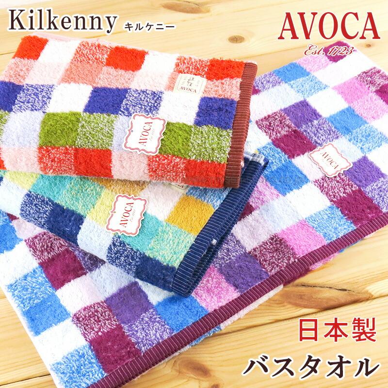 ふんわりやわらか素材 AVOCA タオル バスタオル 引出物 卸直営 日本製 チェック 鮮やか カラー 無撚糸 アヴォカ-キルケニー