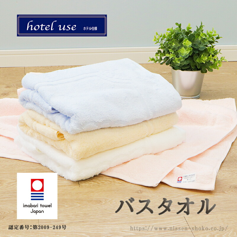 1枚までゆうパケットOK 今治タオル 日本製 ホテル 仕様 サンホーキン 綿 バスタオル タオル (ホテルユーズ)