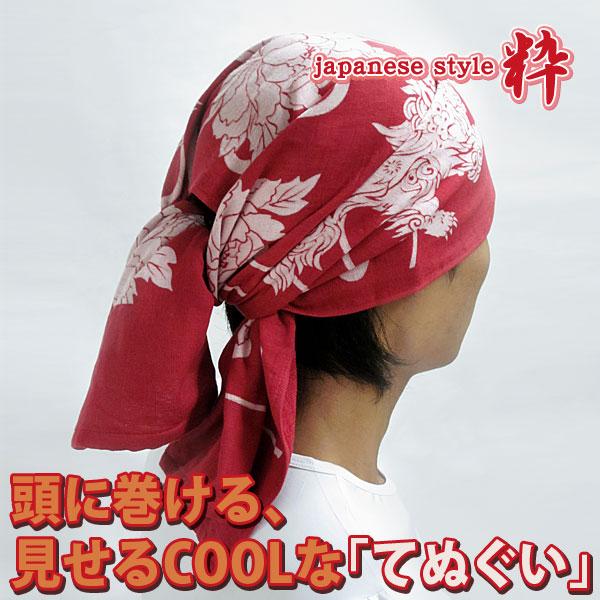 在COOL安排括号好,并且能把对脑袋围起来的★传统花纹的纱布&堆的和睦花纹tenugui(japanese style-精华/狮子牡丹karajishibotan)