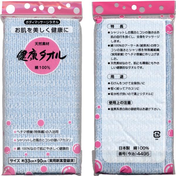 送料無料新品 綿100%のやさしいボディマッサージタオル 日本製 浴用 ボディタオル ブルー 爆買い新作 3枚までネコポス便OK 健康タオル