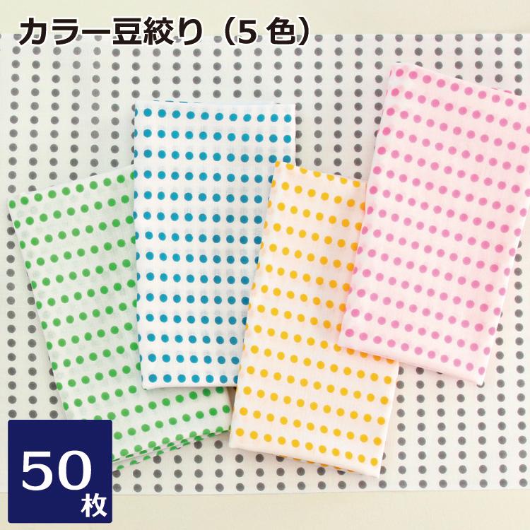 カラー豆絞り手ぬぐい(NT003) 50枚セット 手ぬぐい お祭り イベント 手拭い 豆しぼり カラー はちまき 日本製 剣道 日本手ぬぐい