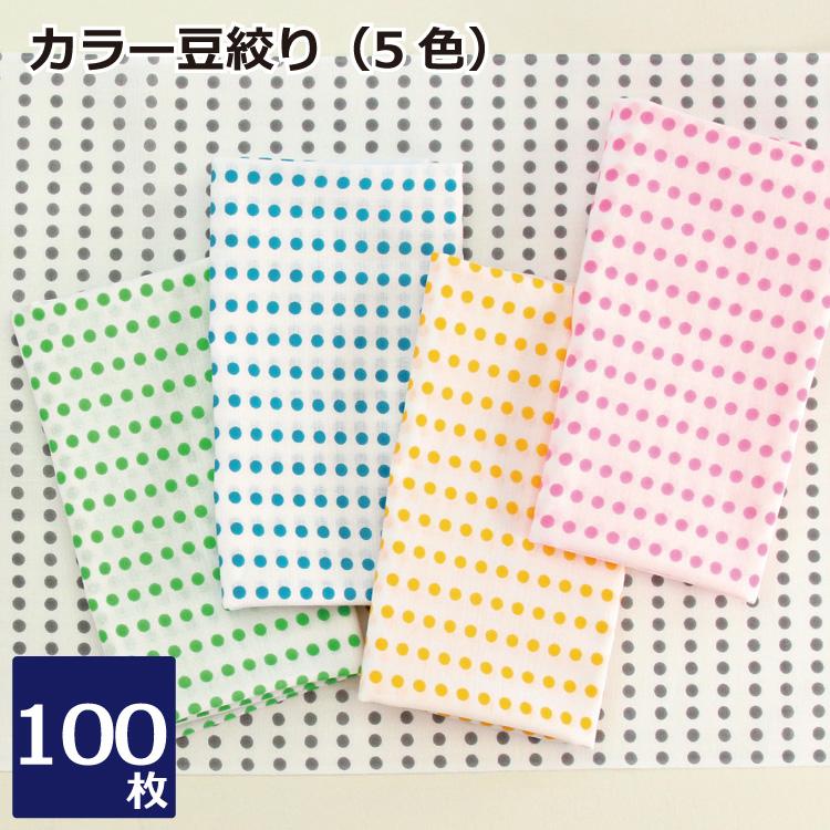 カラー豆絞り(NT003) 100枚セット 手ぬぐい お祭り イベント 手拭い 豆しぼり カラー はちまき 日本製 剣道 日本手ぬぐい