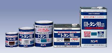 油性トタン用つやあり 【7L 価格帯3】 カンペハピオ