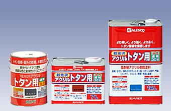 アクリルトタン用 ※受注生産品 超光沢 【14L 各色 価格帯1】 カンペハピオ 送料無料