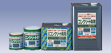 水性コンクリート床用 つやけし/14L カンペハピオ 送料無料